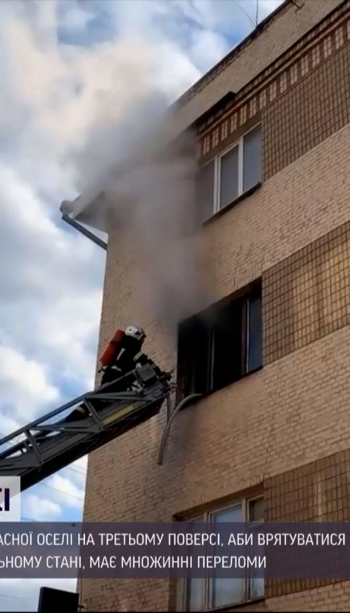 Новини України: у Рівному жінка стрибнула з третього поверху, рятуючись від вогню