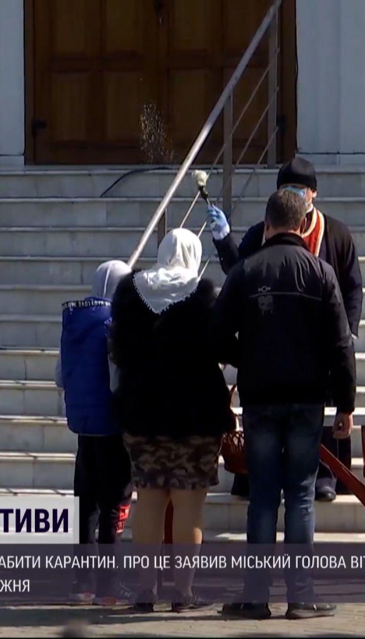 Новости Украины: в Киеве на Пасхальные праздники могут ослабить карантин