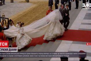 Новости мира: впервые за 25 лет публике покажут свадебное платье принцессы Дианы