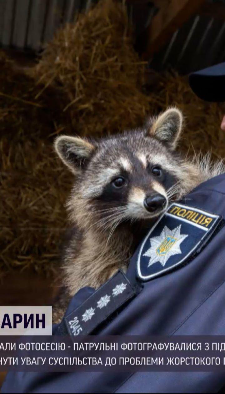 Новини України: у Львові копи влаштували фотосесію з врятованими тваринами