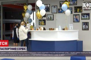 Новини України: в спальному районі Києва відкрили сучасний паспортний сервіс