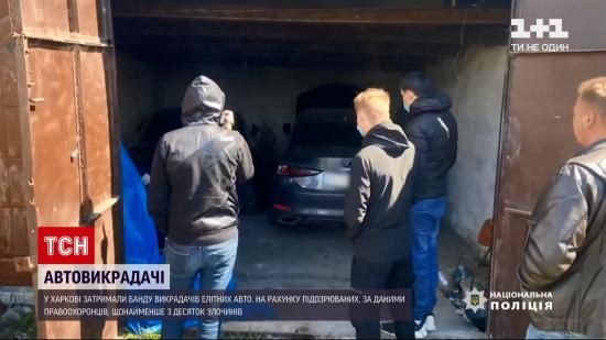 В Харькове поймали банду угонщиков элитных авто: видео