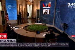 Новини світу: державний секретар США Ентоні Блінкен планує візит до України