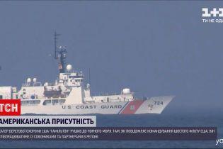 Новини світу: американський катер берегової охорони рушив до Чорного моря