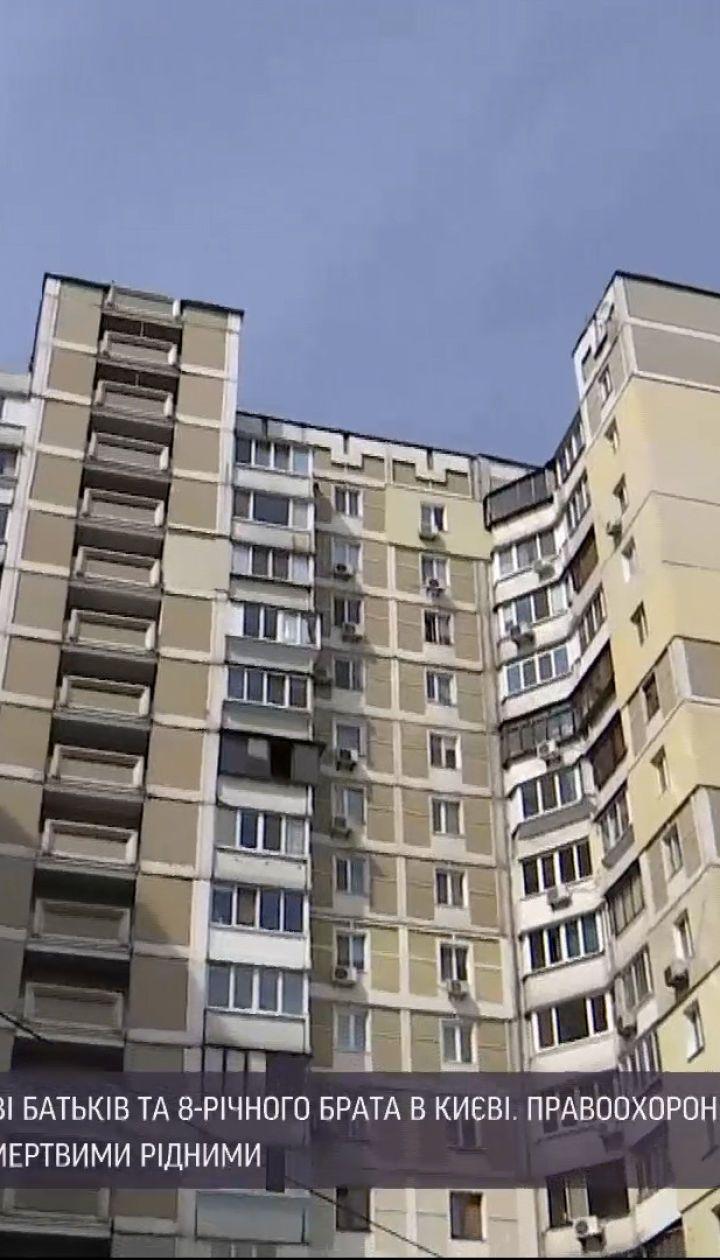 Новини України: 16-річного киянина підозрюють у завданні смертельних поранень родичам