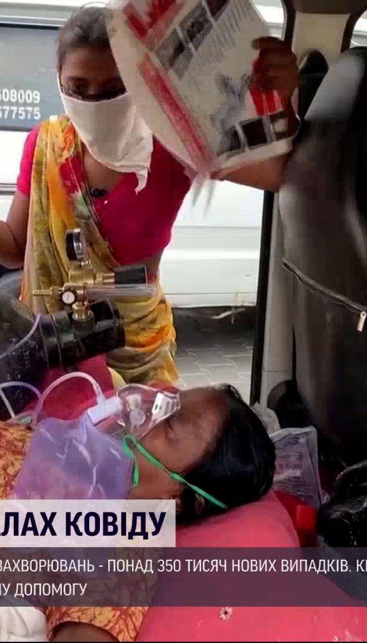 Новини світу: спалах другої хвилі коронавірусу в Індії називають найстрашнішим у світі