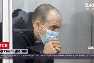 Новости Украины: мужчину из Винницы приговорили к пожизненному заключению за убийство своей семьи
