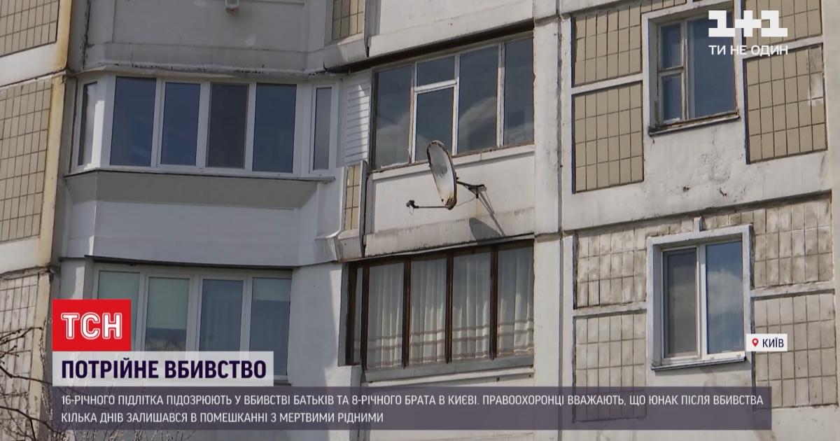 """""""Батьки пили та бились, а підозрюваний скаржився"""": сусіди розповіли про родину, котру вбив у Києві 16-річний підліток"""