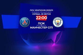 ПСЖ - Манчестер Сити - 1:2 Онлайн-трансляция матча Лиги чемпионов