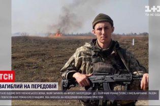 Новости с фронта: погибший накануне воин - 30-летний контрактник из Хмельницкой области