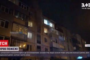 Новини України: у Харкові сталося одразу дві нічні пожежі у багатоповерхівках