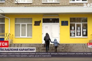 Новости Украины: в субботу для киевлян снимают суровые карантинные ограничения