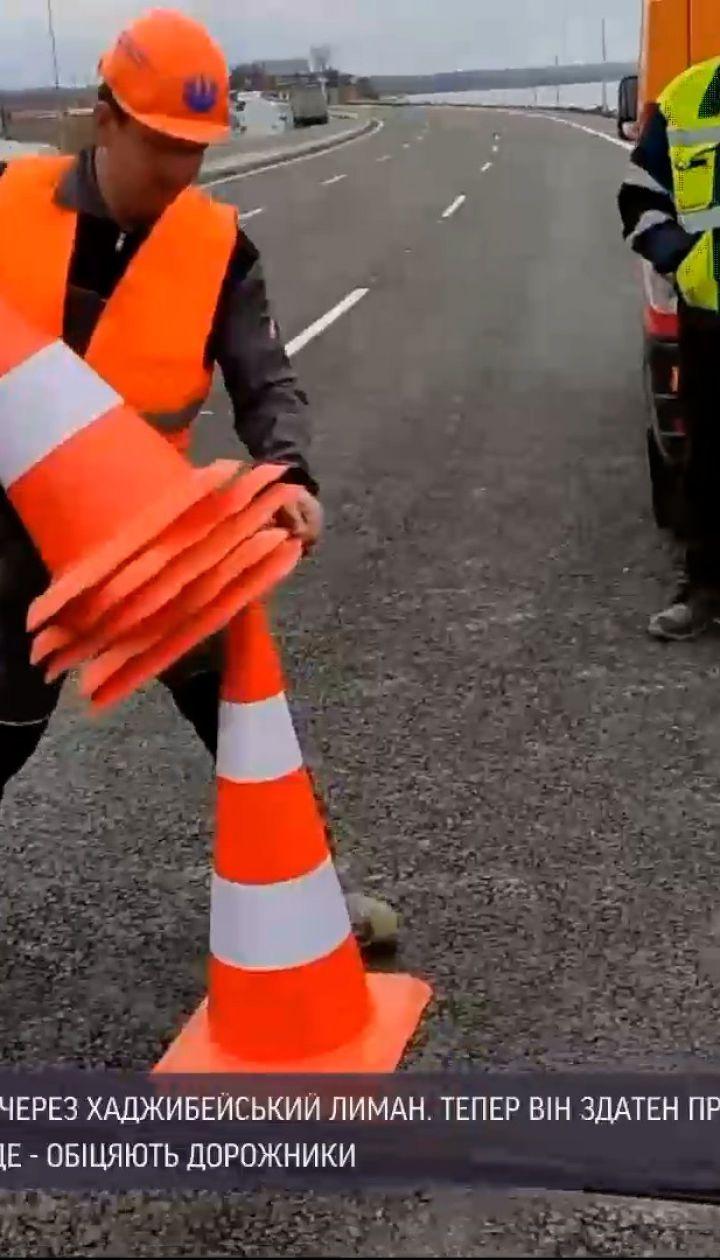 Новости Украины: под Одессой открыли после ремонта мост через Хаджибейский лиман