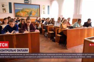 Новости Украины: из-за пандемии итоговое оценивание школьников можно проводить дистанционно