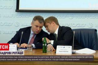 Новини України: у ВР обиратимуть міністра енергетики