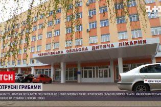 Новини України: лікарі Чернігівської області рятують чотирьох дітей, які отруїлися грибами