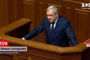 Новини України: Герман Галущенко очолив міністерство енергетики