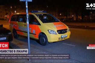 Новости мира: в одной из немецких клиник убили 4 пациентов с инвалидностью