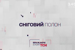 Вражаючі історії ТСН. Сніговий полон
