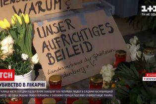 Новини світу: у клініці неподалік Берліна вбили 4 пацієнтів з інвалідністю