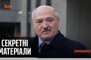 "У президента Беларуси Александра Лукашенко нашли четвертого сына – ""Секретные материалы"""