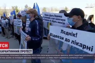 Перекрили рух: у Кременчуці протестували проти низки карантинних обмежень