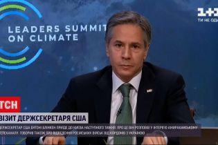 Новости мира: в Киев приедет госсекретарь США Энтони Блинкен