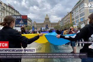 Новости мира: в Праге 20 тысяч человек протестовали против пророссийской позиции президента