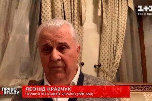 Леонід Кравчук звернувся до колишніх президентів України