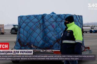 Новости Украины: государство ожидает поставку полмиллиона доз китайской вакцины Sinovac