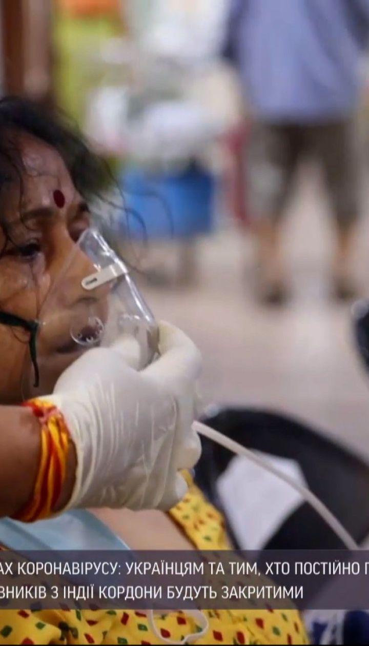 Новини України: країна закриває в'їзд із Індії через спалах коронавірусу
