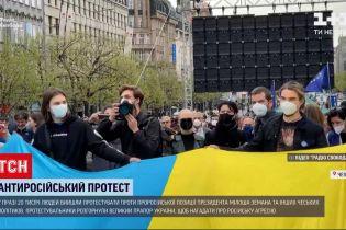 Новости мира: на протестах в Праге люди разворачивали украинский флаг