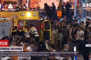Новини світу: що сталося на релігійному святі в Ізраїлі і чому там загинули люди