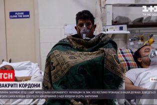 Новости Украины: Кабмин запретил иностранцам из Индии пересекать украинскую границу