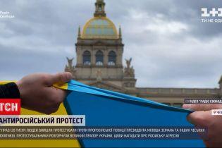 Новости мира: в Чехии люди протестовали против пророссийской позиции президента Милоша Земана