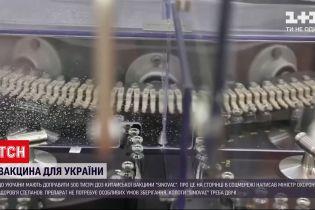 Новости Украины: Степанов сообщил, что в Украину доставят полмиллиона доз вакцины Sinovac