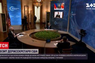 Новини світу: для чого держсекретар США Блінкен прибуде до України