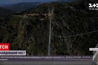 Новости мира: в Португалии открыли самый длинный в мире подвесной пешеходный мост