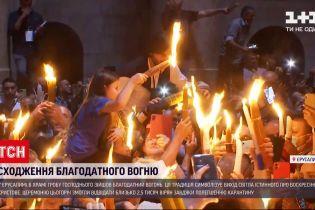 Новини світу: як відбувалося сходження Благодатного вогню та коли він прибуде до України