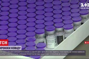 """Новости Украины: с фармкомпанией """"Pfizer"""" подписан контракт на поставку дополнительных доз вакцины"""