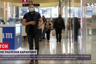 Новини України: як у зонах з послабленим карантином відновлюють роботу різні заклади