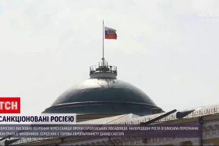 Новини світу: у Євросоюзі відреагували на санкції Кремля