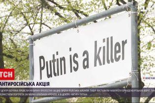 Новости мира: в центре Берлина провели музыкальную акцию протеста против Путина