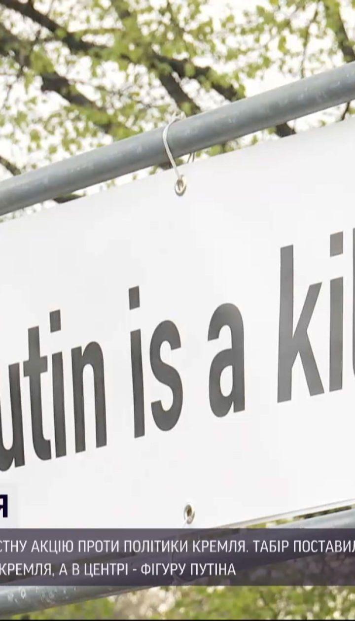 Новини світу: у середмісті Берліна провели музичну акцію протесту проти Путіна