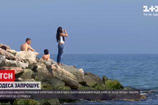 Новини України: в Одесі офіційно розпочався курортний сезон