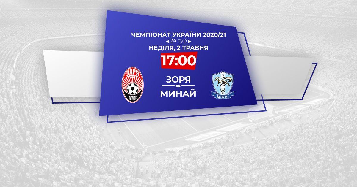 Заря - Минай - 1:0: видео матча УПЛ