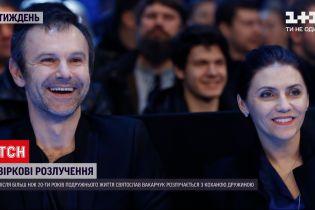 Новини тижня: Святослав Вакарчук заявив про розлучення із дружиною Лялею Фонарьовою