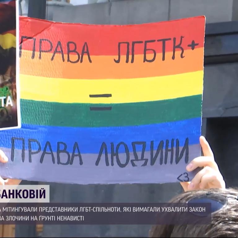 Под Офисом президента митинговали представители ЛГБТ-сообщества и их противники