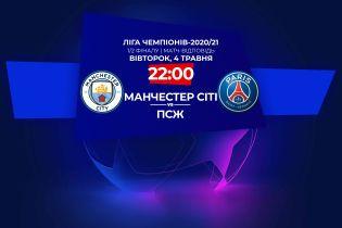 Манчестер Сити - ПСЖ - 2:0 Онлайн-трансляция матча Лиги чемпионов