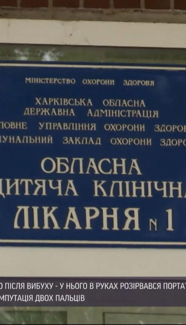 Новости Украины: в Харькове врачи спасают мальчика, в его руках взорвалось портативное зарядное устройство